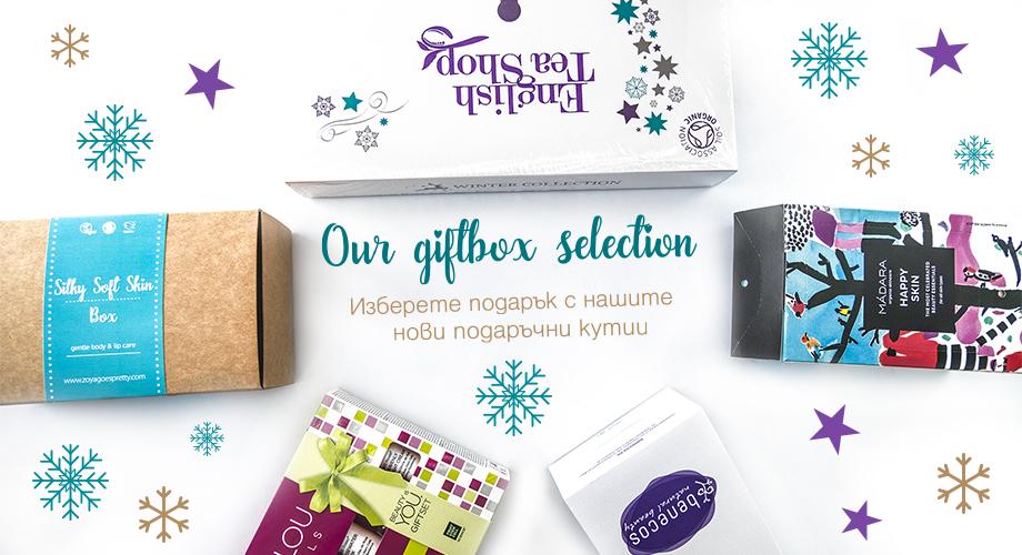 Изберете подарък с нашите нови подаръчни кутии